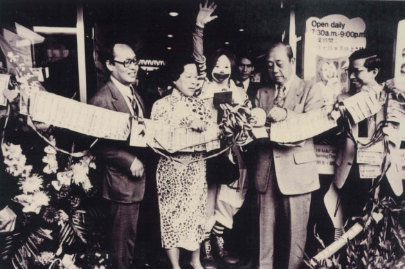 1975_1st store opening - Thumbnail