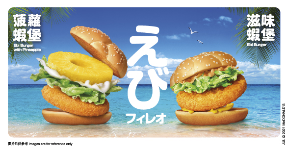 McDonald's蝦堡系列