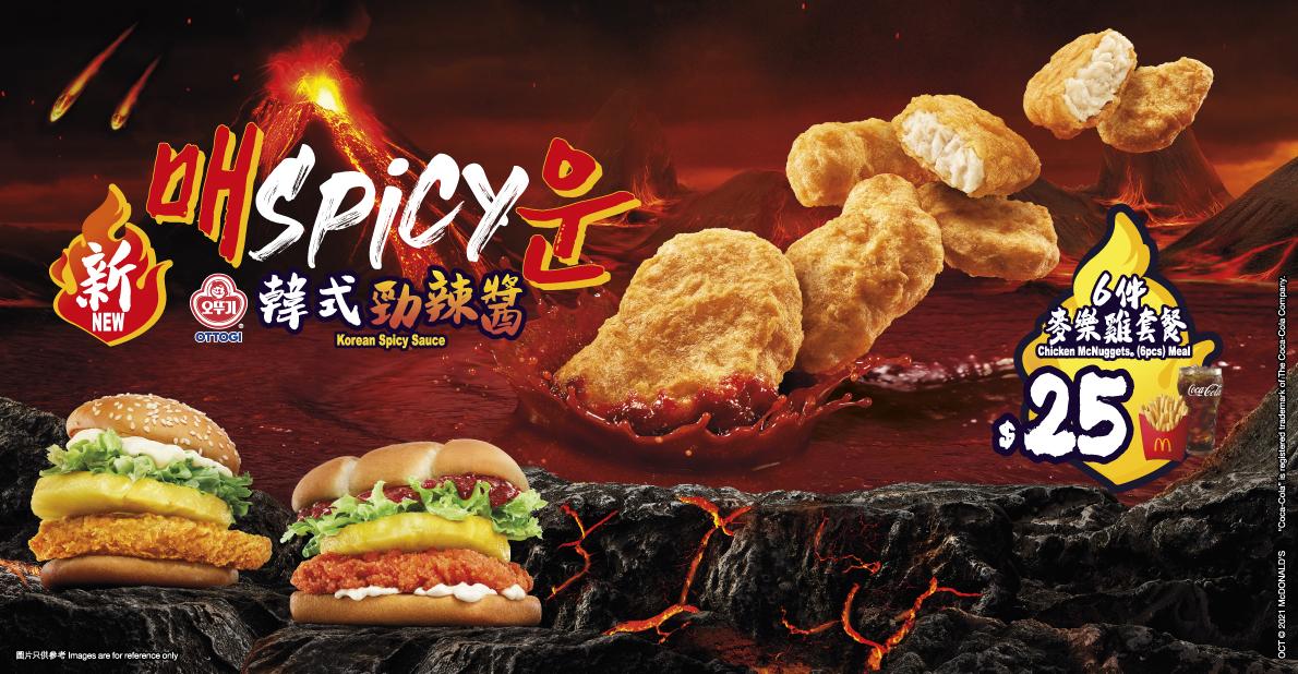 McDonald's全新韓式勁辣醬配麥樂雞